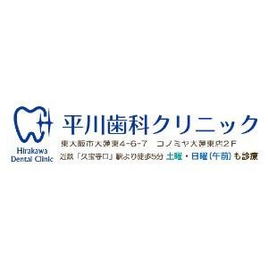 Hirakawa Dental Clinic(平川歯科クリニック)のロゴ