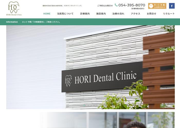 HORI Dental Clinicのキャプチャ画像