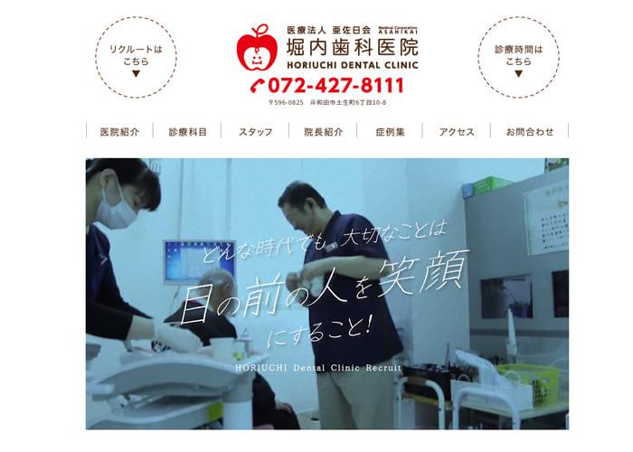 堀内歯科医院のキャプチャ画像