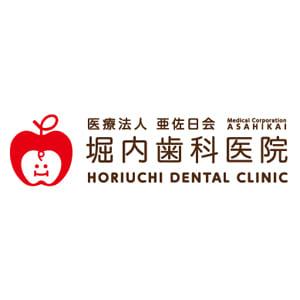 堀内歯科医院のロゴ