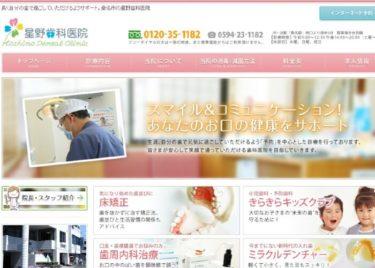 Hoshino Dental Clinic(星野歯科医院)の口コミや評判