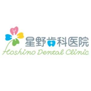 Hoshino Dental Clinic(星野歯科医院)のロゴ