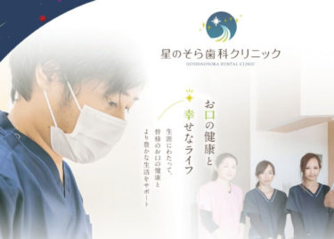 HOSHINOSORA DENTAL CLINIC(星のそら歯科クリニック)の口コミや評判