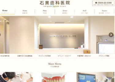 Ishiguro Dental Clinic(石黒歯科医院)の口コミや評判