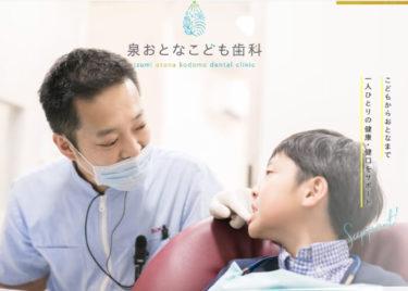 izumi otona kodomo dental clinic(泉おとなこども歯科)の口コミや評判