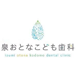 izumi otona kodomo dental clinic(泉おとなこども歯科)のロゴ