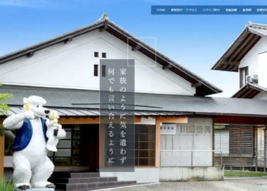KAWAHARA DENTAL CLINIC(川原歯科医院)の口コミや評判