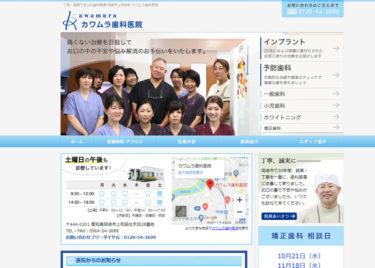 カワムラ歯科医院の口コミや評判