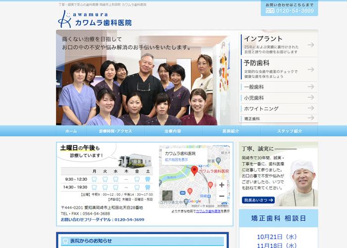 カワムラ歯科医院のキャプチャ画像