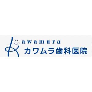 カワムラ歯科医院のロゴ