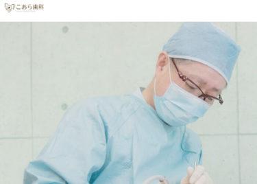 Koara Dental Clinic(こあら歯科)の口コミや評判