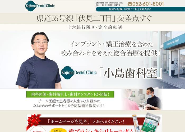 小島歯科室のキャプチャ画像