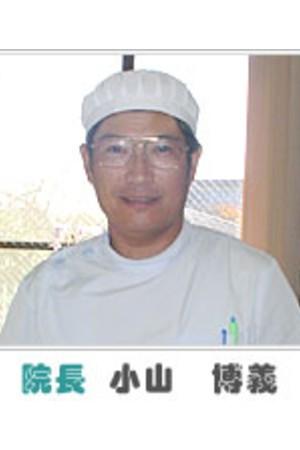KOYAMA DENTAL CLINIC(小山歯科医院)の院長の画像