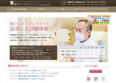Kuroki Dental Clinic(黒木デンタルクリニック)の口コミや評判