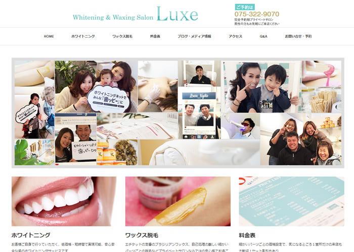 ホワイトニングサロン Luxeのキャプチャ画像