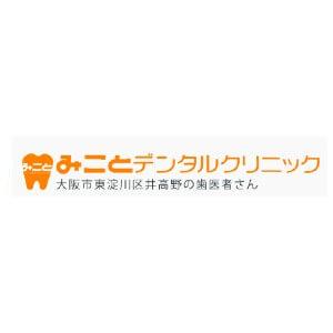 みことデンタルクリニックのロゴ