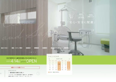 MIWATA DENTAL CLINIC(みわた歯科医院)の口コミや評判