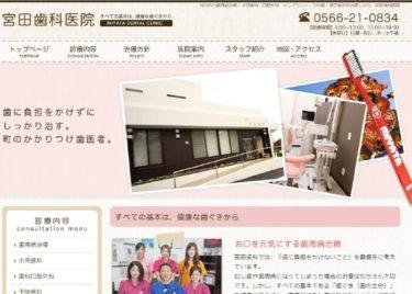 MIYATA DENTAL CLINIC(宮田歯科医院)の口コミや評判