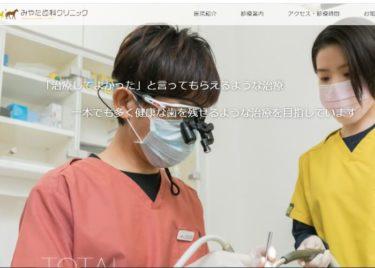 MIYATA DENTAL CLINIC(みやた歯科クリニック)の口コミや評判