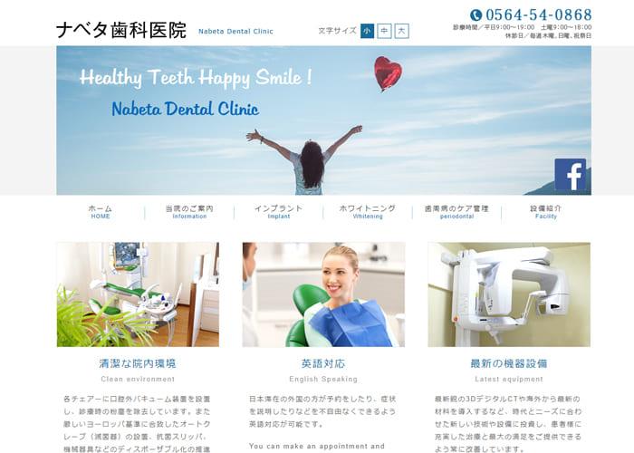 ナベタ歯科医院のキャプチャ画像
