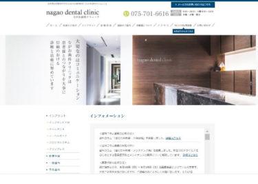 nagao dental clinic(ながお歯科クリニック)の口コミや評判