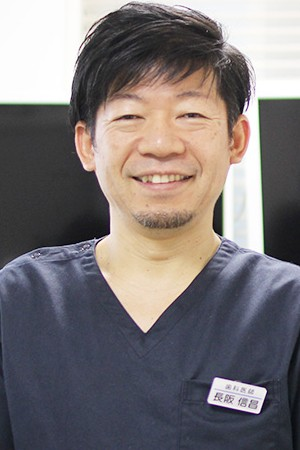 ながさか歯科クリニックの院長の画像