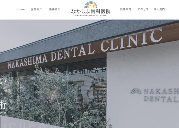 なかしま歯科医院のキャプチャ画像