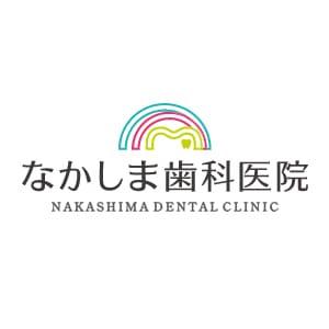 なかしま歯科医院のロゴ