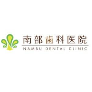 NAMBU DENTAL CLINIC(南部歯科医院)のロゴ