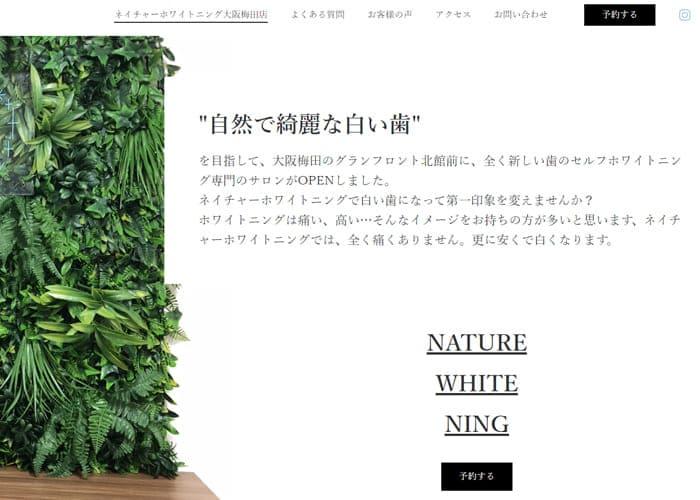 ネイチャーホワイトニング大阪のキャプチャ画像