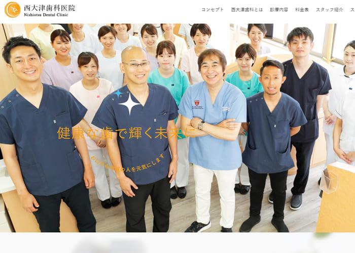 西大津歯科医院のキャプチャ画像