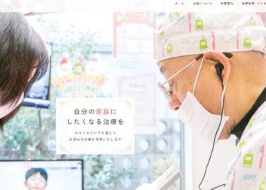 Niwa-dentalclinic(丹羽歯科)の口コミや評判