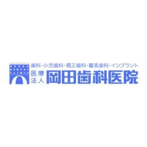 岡田歯科医院のロゴ