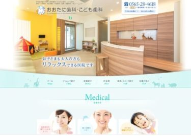 Otani Dental Clinic&Kid's Dental Clinic(おおたに歯科・こども歯科)の口コミや評判