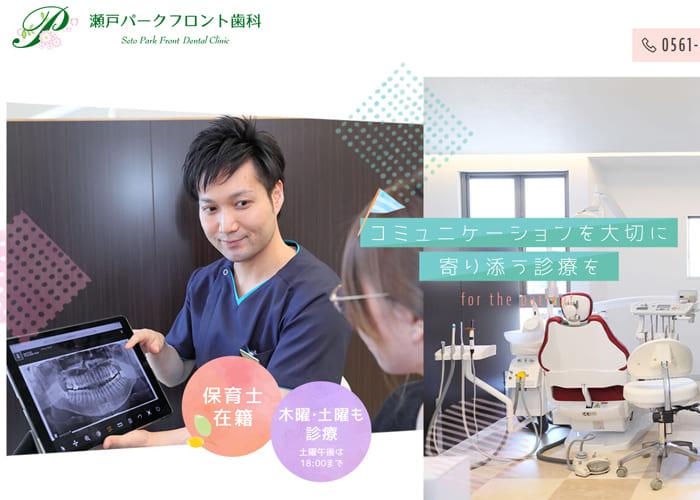 瀬戸パークフロント歯科のキャプチャ画像