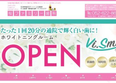 SAKURA FAMILY dental clinic(桜ファミリー歯科)の口コミや評判