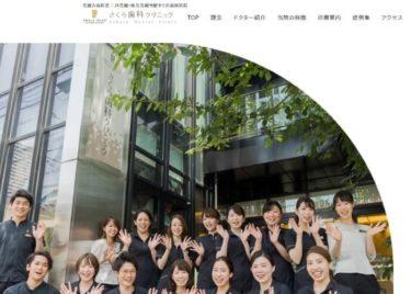 Sakura Dental Clinic(さくら歯科クリニック)の口コミや評判