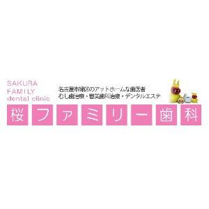 SAKURA FAMILY dental clinic(桜ファミリー歯科)のロゴ