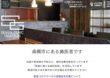 SG DENTAL CLINIC TAKATSUKIの口コミや評判