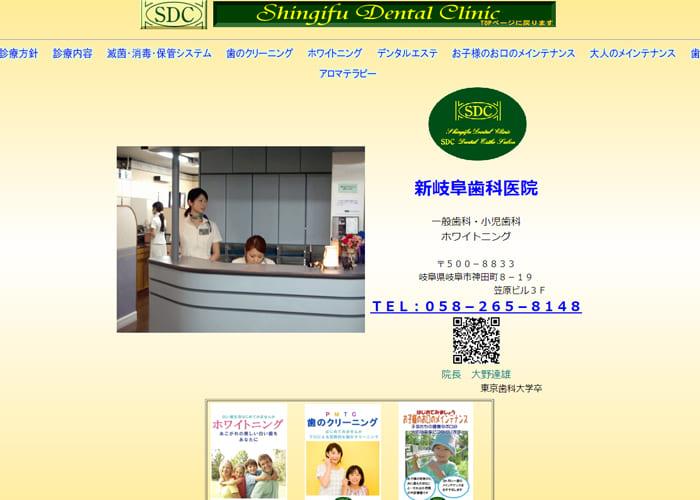 新岐阜歯科医院のキャプチャ画像