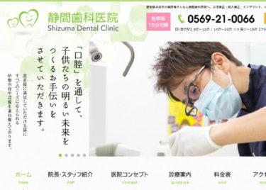 Shizuma Dental Clinic(静間歯科医院)の口コミや評判