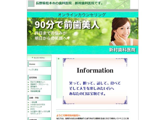 新村歯科医院のキャプチャ画像