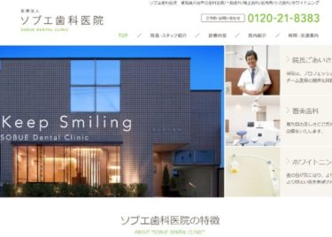 SOBUE DENTAL CLINIC(ソブエ歯科医院)の口コミや評判
