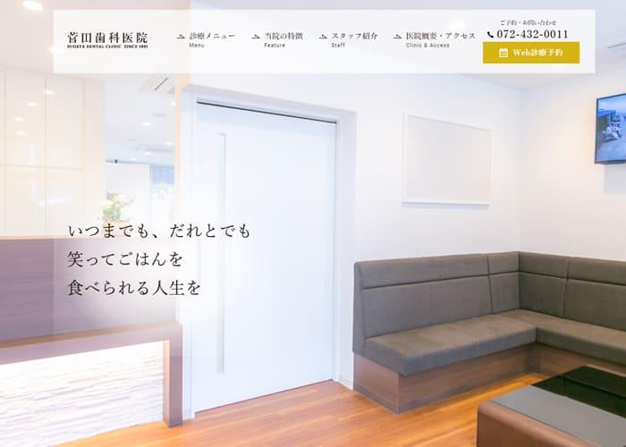 菅田歯科医院のキャプチャ画像