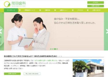 OKADA DENTAl CLINIC(岡田歯科)の口コミや評判