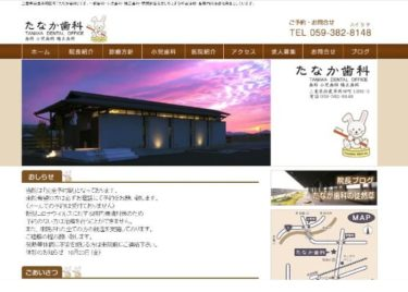 TANAKA DENTAL OFFICE(たなか歯科)の口コミや評判