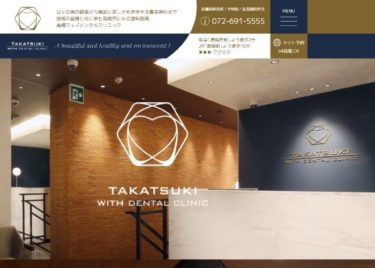 TAKATSUKI WITH DENTAL CLINICの口コミや評判