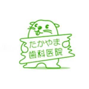たかやま歯科医院のロゴ