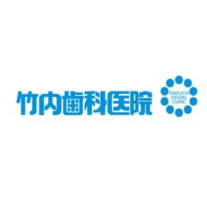 竹内歯科医院のロゴ