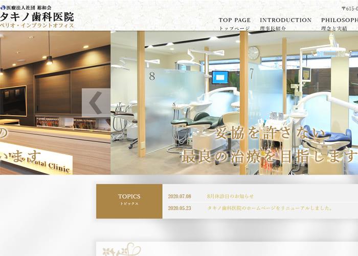 タキノ歯科医院のキャプチャ画像